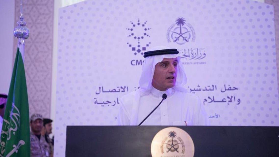 Media center saudi foreign ministry. (SPA)