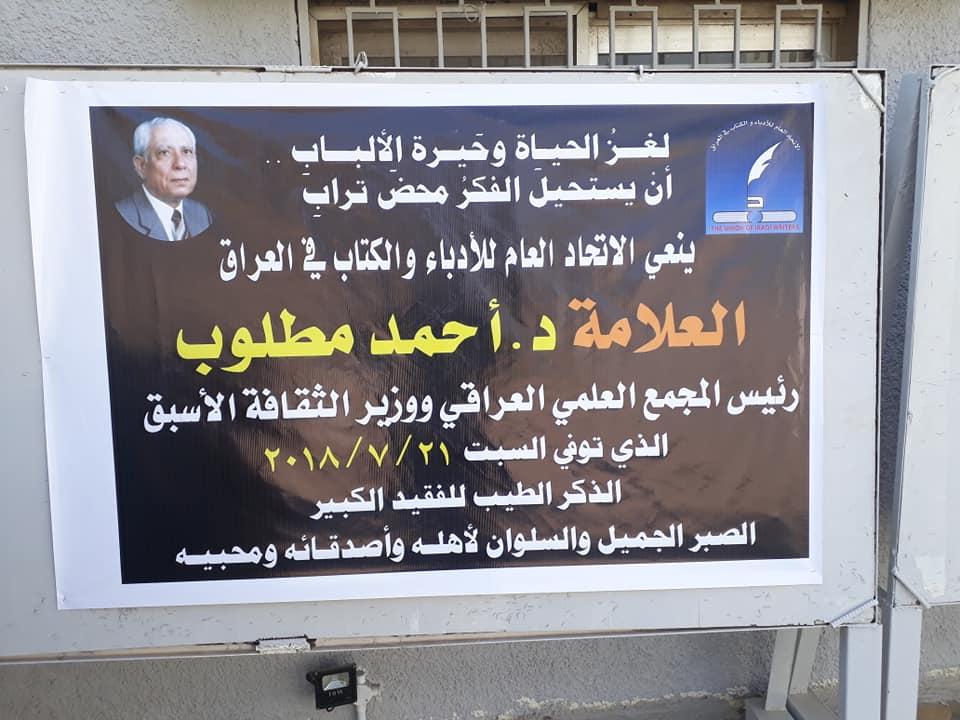 اتحاد أدباء وكتاب العراق ينعاه