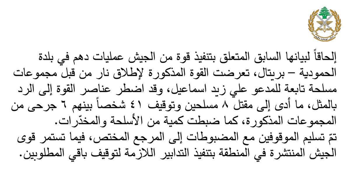 بيان الجيش اللبناني