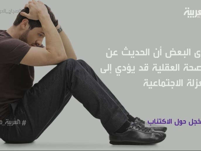 الخجل من الاكتئاب.. يهدد صحة الرجل العقلية
