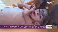 ألعاب الأطفال في اليمن عبوات ناسفة