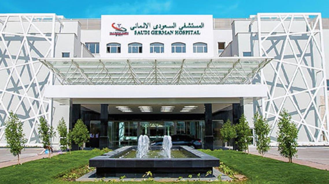 السعودي الألماني المستشفى