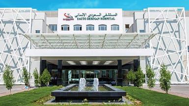 """""""السعودي الألماني"""" تحصل على الترخيص النهائي لتشغيل مستشفى الدمام"""