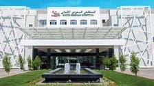 تراجع أرباح المستشفى السعودي الألماني لـ97.6 مليون ريال في 2019