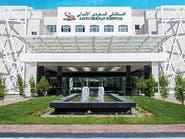 السعودي الألماني: سنحصل على 10% من أرباح مستشفى عجمان