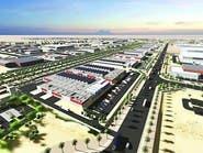 أرامكو تنجز 90% من تصاميم مدينة الملك سلمان للطاقة