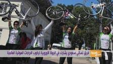 سعودی ویمن سائیکل ٹیم کا سائیکل پر یورپی ملکوں کا  سفر