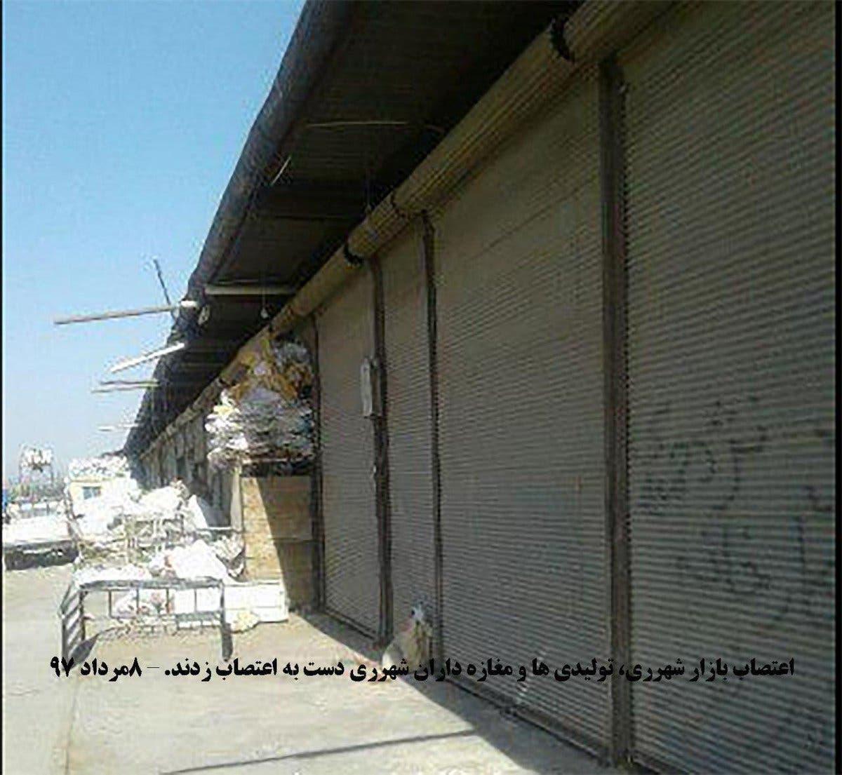 إضراب في سوق مدينة الري