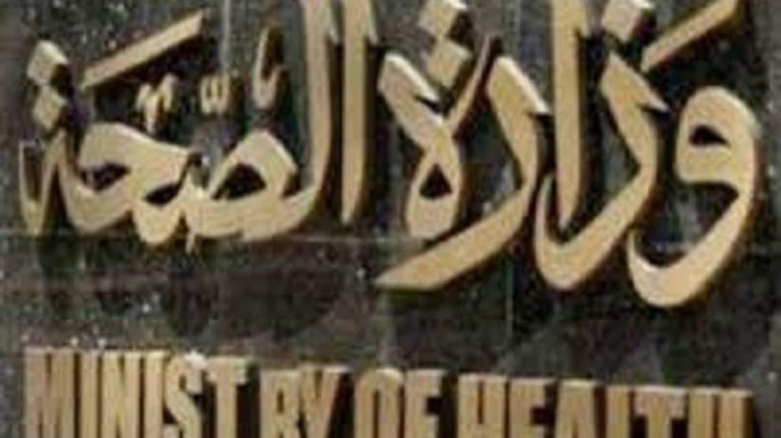 وزارة-الصحة-المصرية