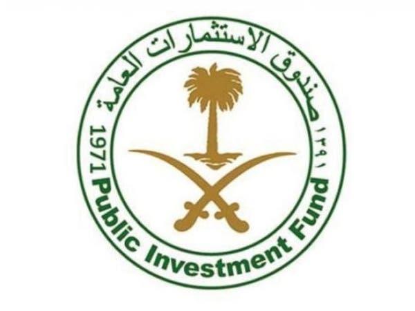 صندوق الاستثمارات العامة يوقع قرضاً تجسيرياً بـ10 مليارات دولار