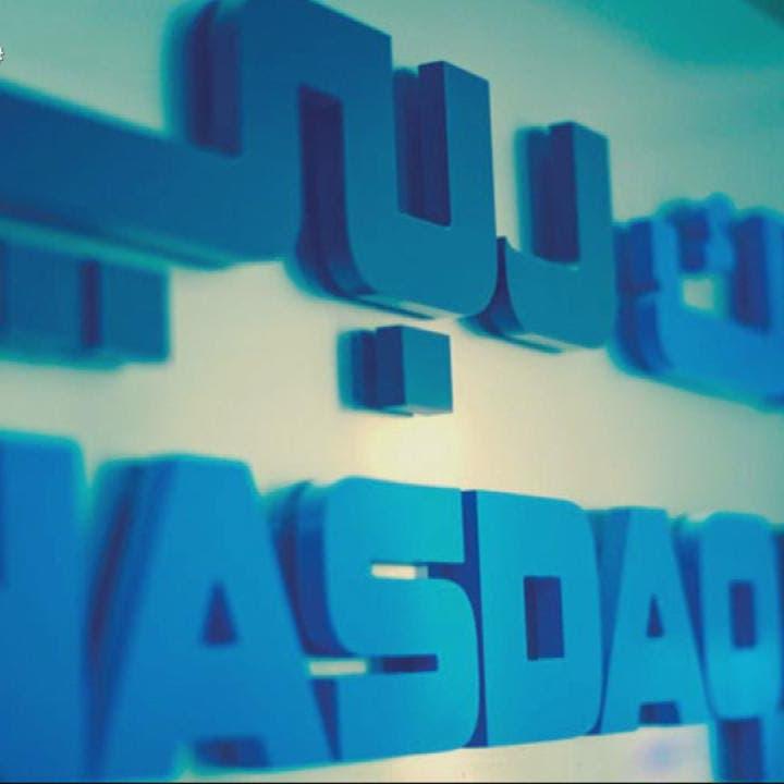 ناسداك دبي تطلق عقوداً مستقبلية على 12 شركة سعودية