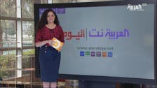 العربية.نت اليوم.. ممرضة سعودية وقصة أول مريض بحياتها