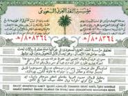 جنيه مصري و10 ريالات سعودية بـ  36 ألف دولار في أميركا