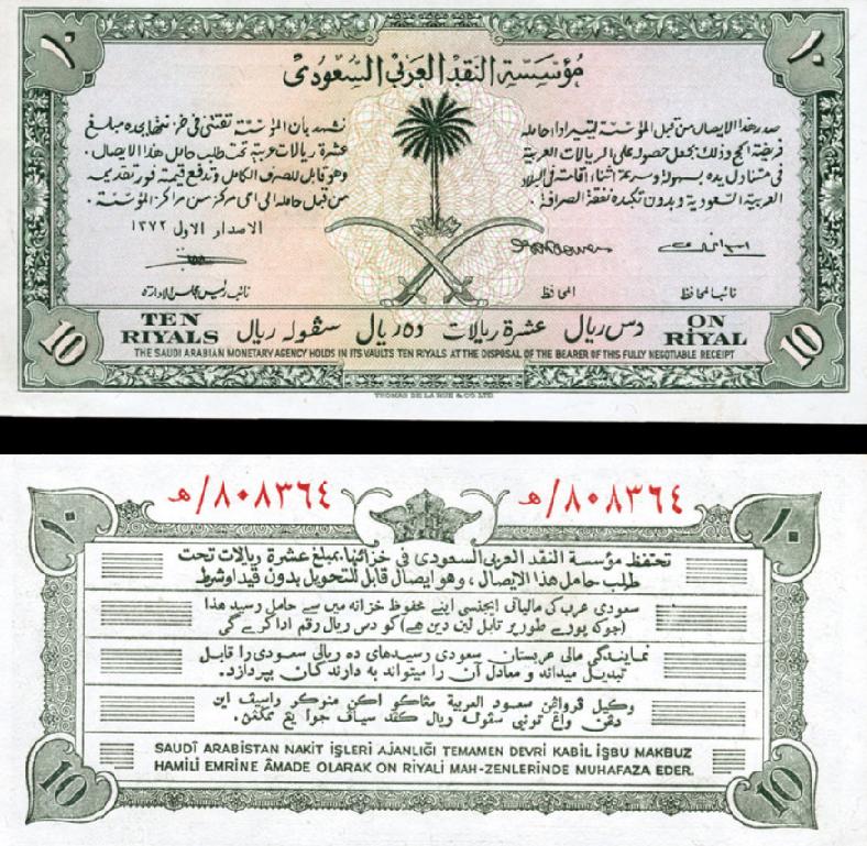 العشرة ريالات هي أول اصدر لمناسبة الحج، وصدرت بعد عام من تأسيس مؤسسة النقد السعودي