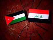 الأردن والعراق يوقعان اتفاقية أمنية لمكافحة الإرهاب