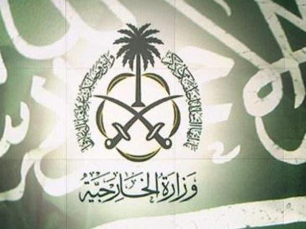 """السعودية ترحب بقرار بريطانيا تصنيف حزب الله """"إرهابيا"""""""