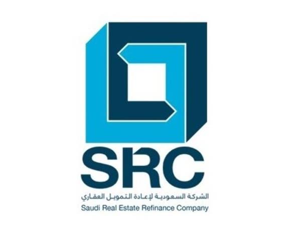 السعودية لإعادة التمويل العقاري تطلق قروضا طويلة الأمد