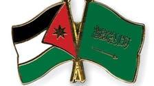 الأردن يرفض أي تدخل في شؤون السعودية الداخلية