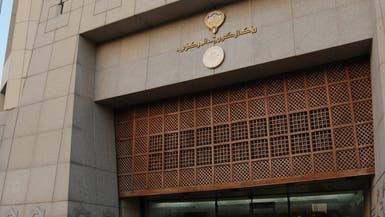 """""""المركزي الكويتي"""" يبيع أذون خزانة بـ793 مليون دولار"""