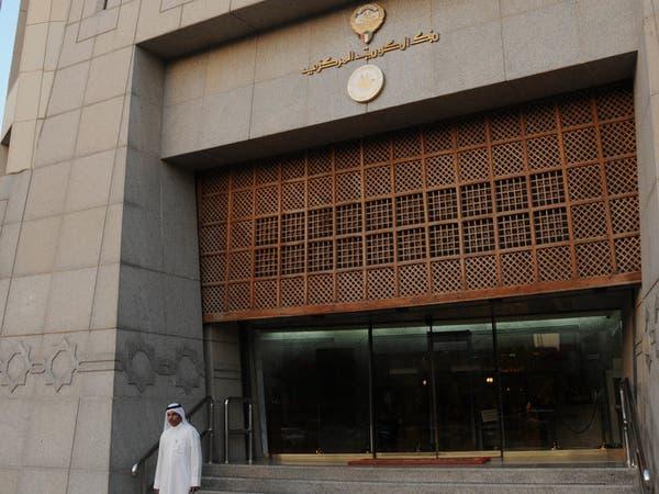 بنك الكويت المركزي يدعو للدفع بالإصلاح الاقتصادي