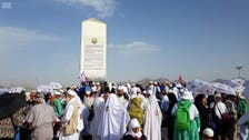 What's the significance of visiting the 'Mountain of Mercy' before Hajj?