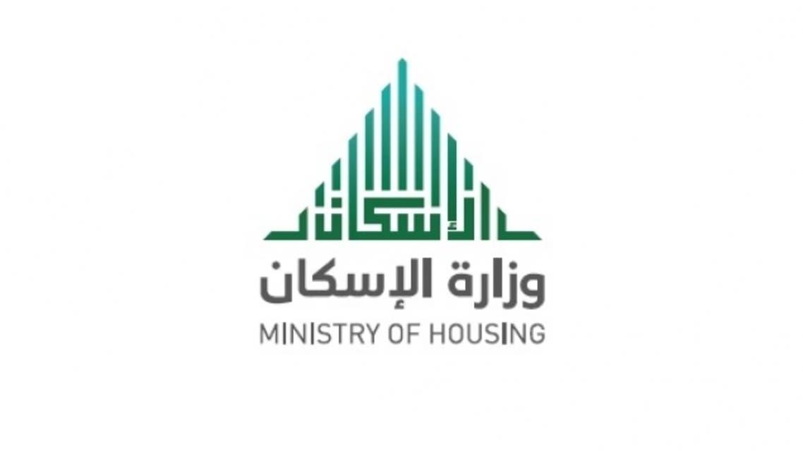 شعار وزارة الإسكان السعودية
