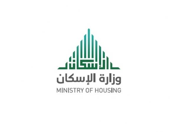 """الإسكان السعودية تطلق خدمة دفع الاشتراك عبر نظام """"سداد"""""""