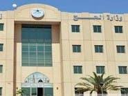 """""""الرفق"""" حملة أطلقتها وزارة الحج للسلامة في أداء المناسك"""