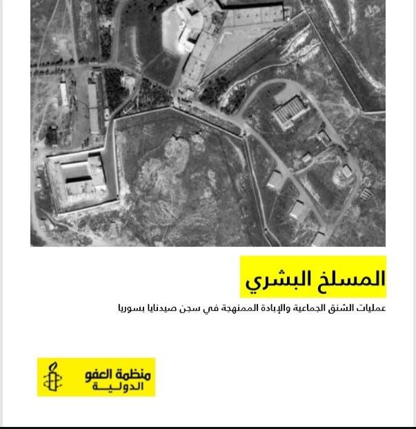 تقرير منظمة العفو الدولية عن سجن شهير للنظام وصفته بالمسلخ البشري