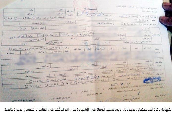 وثيقة لمنظمة العفو الدولية توضح كيفية إعلان النظام وفاة معارض معتقل لديه