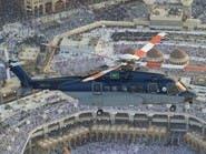 طيران الأمن يبدأ تنفيذ مهامه لموسم الحج هذا العام