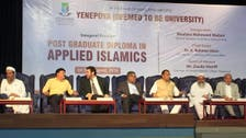 Indian varsity's Applied Islamics course to offer inter-disciplinary perspective