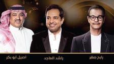 """نجوم الأغنية السعودية في حفل غنائي في """"لندن"""""""