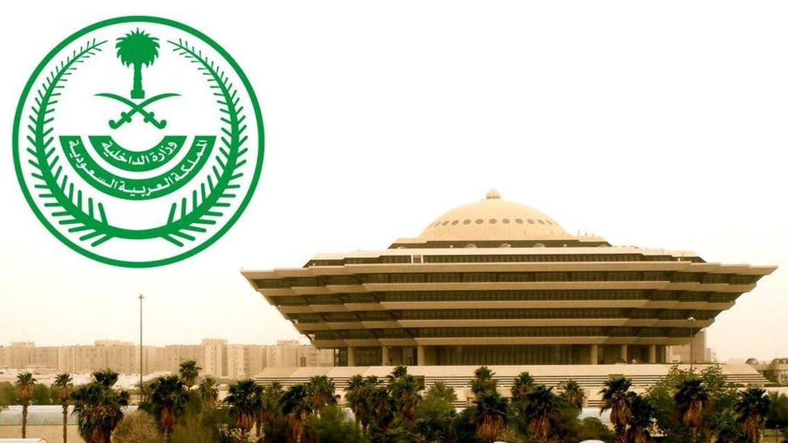 Saudi interior ministry. (Supplied)
