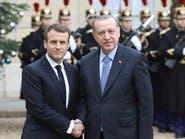 وسط توتر مع أميركا.. أردوغان وماكرون يؤكدان على التعاون