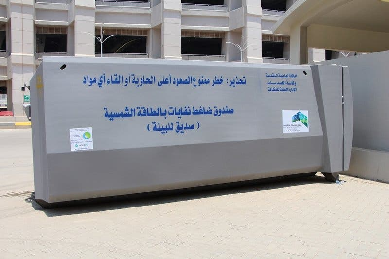 Saudi eco friendly waste container 1 (Supplied)