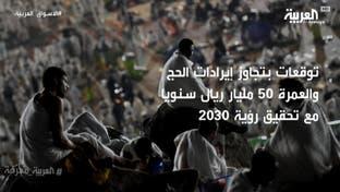 50 مليار ريال إيرادات متوقعة من موسم الحج بحلول 2030
