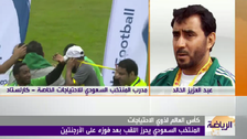 Coach of Saudi football team with special needs: World Cup win was not easy