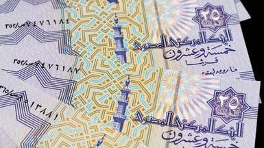 المركزي المصري يجتمع الخميس.. وخفض الفائدة أمر شبه حتمي