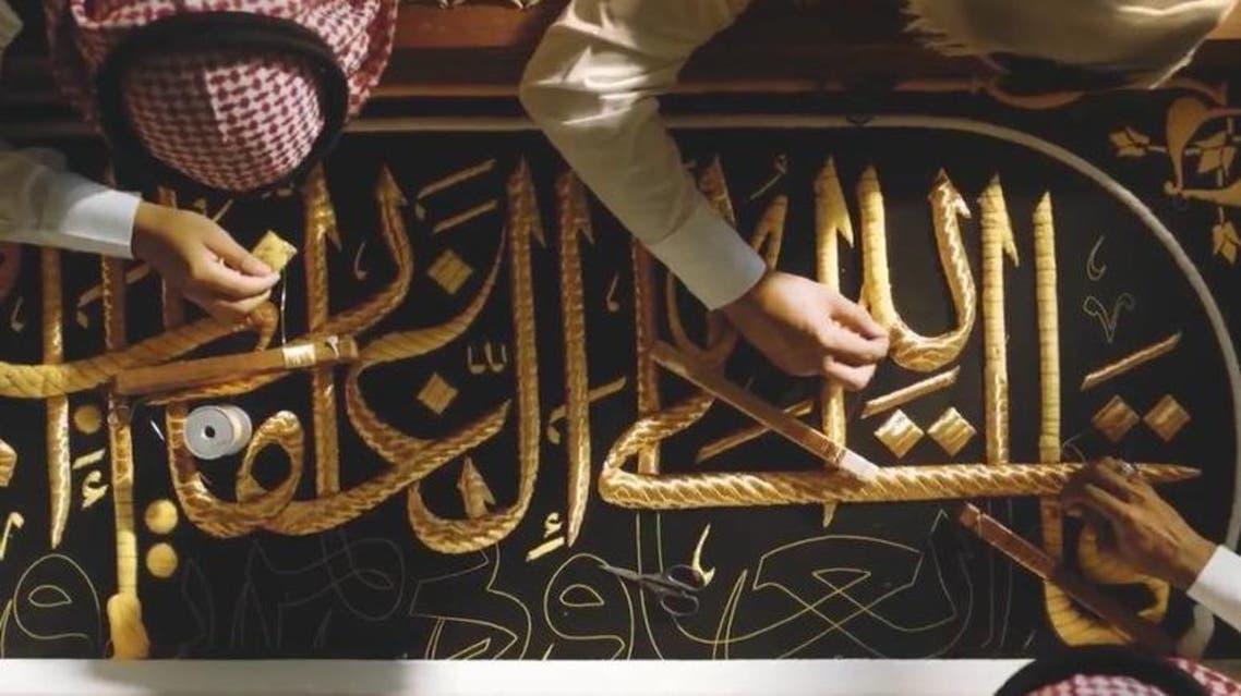 Saudi Kiswa 4 (Supplied)
