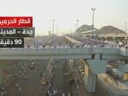 قطار الحرمين يختصر وقت الحجيج وتعبهم