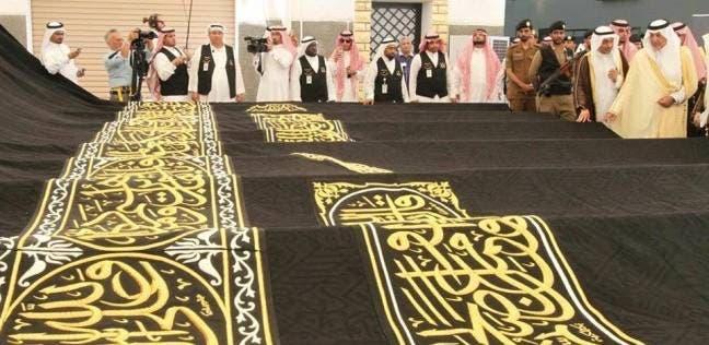 Saudi Kiswa 3 (Supplied)