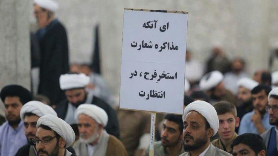 اللافتة التي رفعها طلاب شريعة في مدرسة  فيضية الدينية في قم والتي تهدد بقتل المفاوض