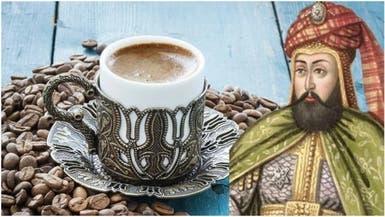 سلطان عثماني حرّم القهوة وقطع رأس كل من شربها