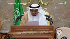 دہشت گردی کے خلاف جنگ جاری رکھیں گے: شاہ سلمان