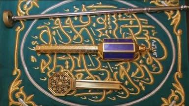 مفتاح الكعبة.. بيد عائلة واحدة منذ ما قبل الإسلام