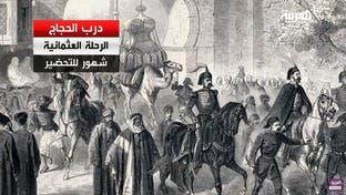 قوافل الحج عبر التاريخ.. رحلة أشهر اختُصِرت في ساعات