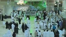 مسجد حرام: مسعی میں رہ نمائی کے لیے سائن بورڈز کی تنصیب
