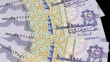 """""""جي بي مورغان"""" قد يضم السندات المصرية إلى مؤشره للأسواق الناشئة"""