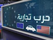 ترمب يشعل حرب الرسوم.. والاتحاد الأوروبي: سنرد بشكل موحد!